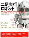 二足歩行ロボット工作&プログラミング [ 江崎徳秀 ]