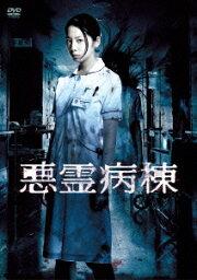 悪霊病棟 DVD-BOX [ <strong>夏帆</strong> ]