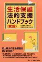 生活保護法的支援ハンドブック第2版 [ 日本弁護士連合会 ] - 楽天ブックス