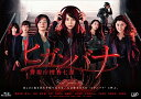 ヒガンバナ〜警視庁捜査七課〜 Blu-ray BOX【Blu-ray】 [ 堀北真希 ]