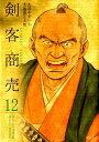 剣客商売(12) (SPコミックス) [ 大島やすいち ]