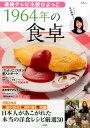 連続テレビ小説ひよっこ1964年の食卓 - 楽天ブックス