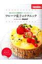 フルーツ菓子のテクニック [ 熊谷裕子 ]