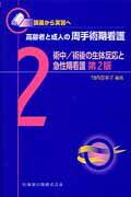 高齢者と成人の周手術期看護(2)第2版
