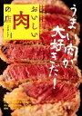おいしい肉の店(2017 首都圏版)