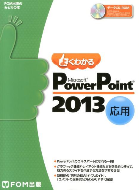よくわかるMicrosoft PowerPoint 2013応用 (FOM出版のみどりの本) [ 富士通エフ・オー・エム ]