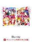 【楽天ブックス限定マイクロファイバータオル特典付】 ラブライブ!The School Idol Movie 【特装限定版】 【Blu-ray】 [ 新田恵海 ]