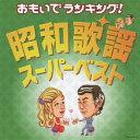 おもいでランキング!昭和歌謡・スーパーベスト(2CD) [ (オムニバス) ]