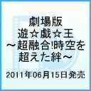 劇場版遊☆戯☆王〜超融合!時空を超えた絆〜