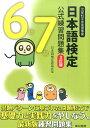 日本語検定公式練習問題集(6級7級)3訂版 [ 日本語検定委員会 ]