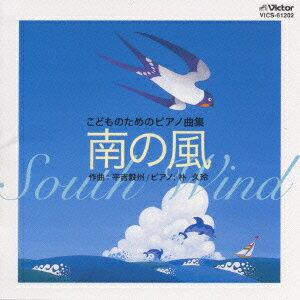 こどものためのピアノ曲集 南の風 [ 平吉毅州/...の商品画像
