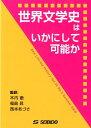 世界文学史はいかにして可能か New Literary History Vol. [ 木内徹 ]