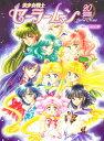 美少女戦士セーラームーン20周年記念BOOK [ 講談社 ]
