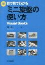 目で見てわかるミニ旋盤の使い方 (Visual books) [ 澤武一 ]