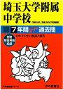 埼玉大学附属中学校(平成29年度用)