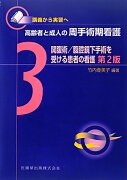 高齢者と成人の周手術期看護(3)第2版