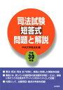 司法試験短答式問題と解説(平成30年度) 中央大学真法会