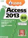 よくわかるMicrosoft Access 2013基礎 (FOM出版のみどりの本) [ 富士通エフ・オー・エム ]