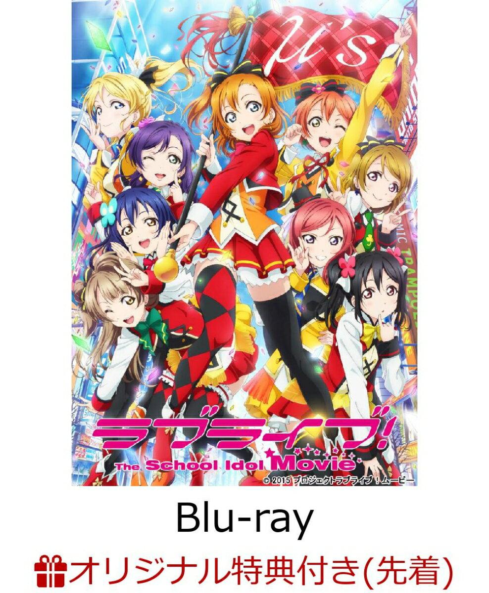 【楽天ブックス限定マイクロファイバータオル特典付】 ラブライブ!The School Idol Movie 【Blu-ray】 [ 新田恵海 ]