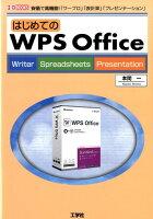 はじめてのWPS Office