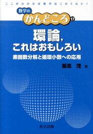... 数学 - 南みや子 - 4860643569 : 本