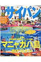 るるぶサイパン マニャガハ島 ガラパン ロタ テニアン (るるぶ情報版)