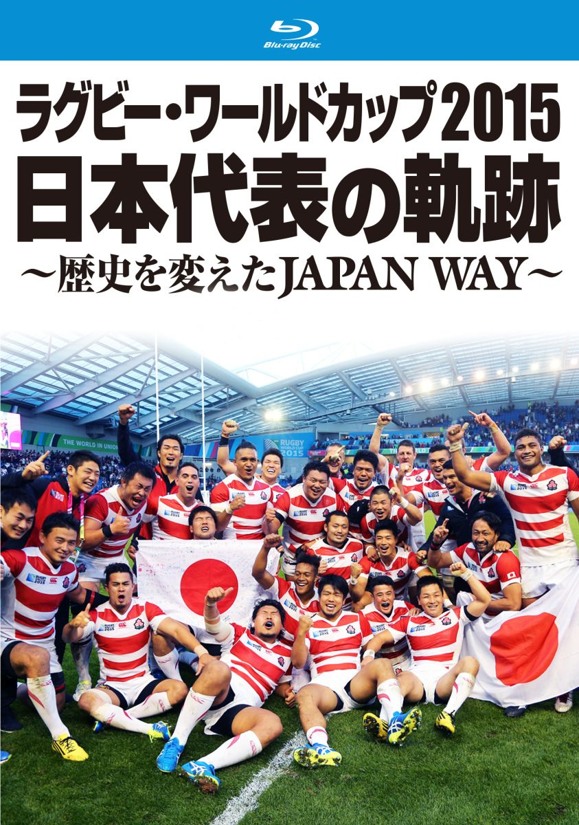 ラグビー・ワールドカップ2015 日本代表の軌跡 〜歴史を変えたJAPAN WAY〜【Bl…...:book:17679827