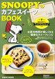 ショッピングスヌーピー SNOOPYのカフェスイーツBOOK