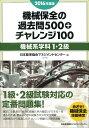 機械保全の過去問500+チャレンジ100(2016年度版) [ 日本能率協会マネジメントセンター ]