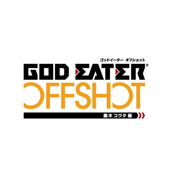【予約】GOD EATER OFF SHOT<藤木コウタ編> ツインパック&アニメVol.6
