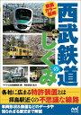 西武鉄道のしくみ [ マイナビ出版 ]