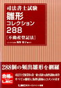 司法書士試験雛形コレクション288不動産登記法 [ 海野禎子 ]
