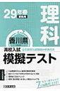 香川県高校入試模擬テスト理科(29年春受験用)