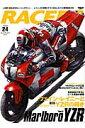 RACERS(volume 24)