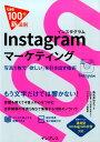 Instagramマーケティング 写真1枚で「欲しい」を引き出す技術 (できる100の新法則) [ オプト ]
