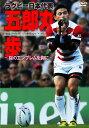 ラグビー日本代表 五郎丸歩 〜桜のエンブレムを胸に〜 [ 五郎丸歩 ]