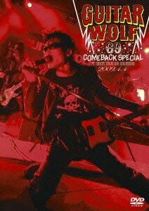 ギターウルフ 69 COMEBACK SPECIAL at 日比谷野外大音楽堂2009.4.4 [ ギターウルフ ]