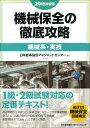 機械保全の徹底攻略(2016年度版 機械系・実技) [ 日本能率協会マネジメントセンター ]