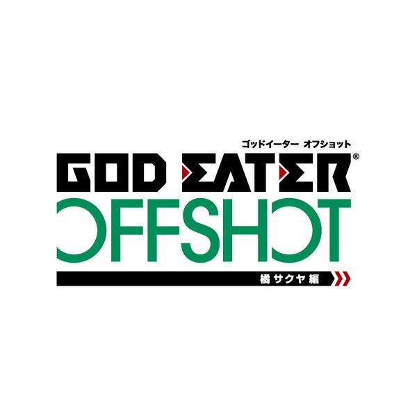【予約】GOD EATER OFF SHOT<橘サクヤ編> ツインパック&アニメVol.7