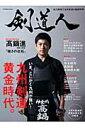 剣道人(vol.1(2014)) 特集:九州剣道黄金時代。 高鍋進インタビュー (Cosmic mook)