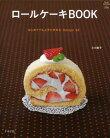 【バーゲン本】 ロールケーキBOOK はじめてでも上手に作れるRecipe 43