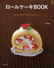 【バーゲン本】ロールケーキBOOK