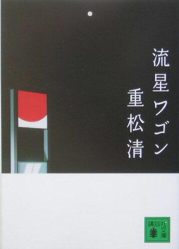 流星ワゴン [ 重松清 ]...:book:11342375