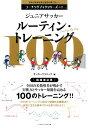 ジュニアサッカールーティン・トレーニング100 [ サッカークリニック編集部 ]