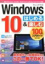 Windows10はじめる&楽しむ100%入門ガイド改訂2版