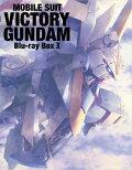 機動戦士Vガンダム Blu-ray BoxII<最終巻> 【Blu-ray】