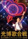 及川光博ワンマンショーツアー2015『光博歌合戦』 【Blu-ray】 [ 及川光博 ]