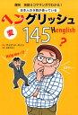 日本人の9割が使っているヘングリッシュ145 爆笑英語4コママンガでわかる! [ デイビットセイン