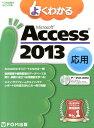 よくわかるMicrosoft Access 2013応用 (FOM出版のみどりの本) [ 富士通エフ・オー・エム ]