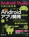 Android Studioではじめる簡単Androidアプリ開発 [ 有山圭二 ]